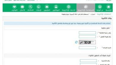 طريقة الاستعلام عن تأشيرة خروج وعودة للسعودية